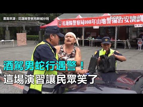 酒駕男蛇行遇警!這場演習讓民眾笑了|三立新聞網SETN.com