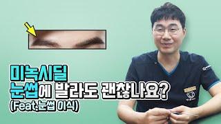 미녹시딜 눈썹에 발라도 괜찮나요? (Feat. 눈썹 이…