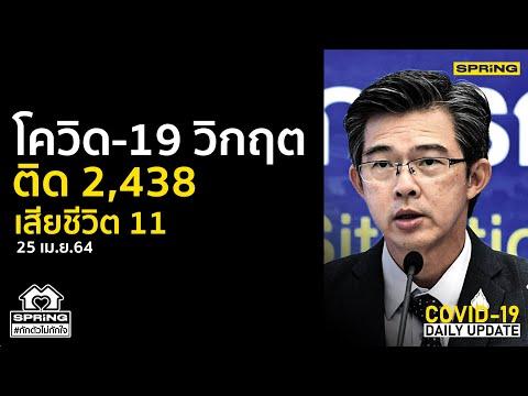 🔴 ศบค. แถลงสถานการณ์โควิดวันนี้ | ติดเชื้อ2,438 ราย เสียชีวิต 11 ราย l SPRiNG l 25 เม.ย. 64