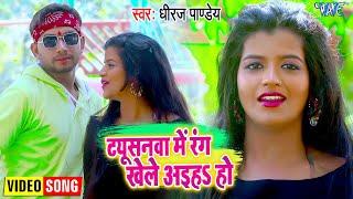 भोजपुरी का सबसे धमाकेदार होली   #Video   Tushanawa Me Rang Khele Aiha Ho   Dhiraj Pandey   New Song