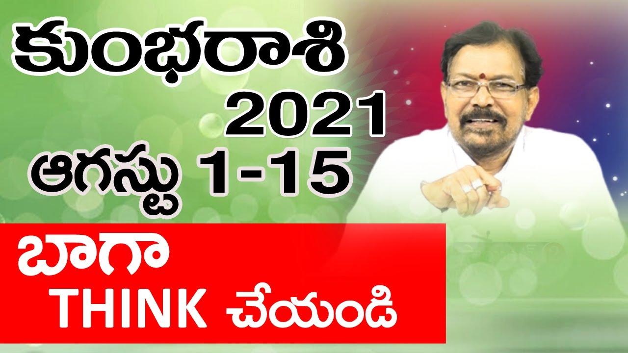 2021 ఆగష్టు 1-15 రాశిఫలాలు కుంభరాశి   Rasi Phalalu Kumbha Rasi