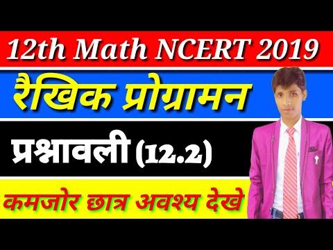 Linear Programming , रैखिक प्रोग्रामन , प्रश्नावली - (12.2) , सबसे सरल तरीके से , Class 12 NCERT