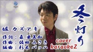 今日は地元白井市のお隣、千葉県船橋市の人気歌手、堀カズアキさんの待...