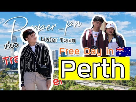 Free days in Perth : วันว่างๆที่เมืองเพิร์ท #MyVlog1  |  Pepper_pn