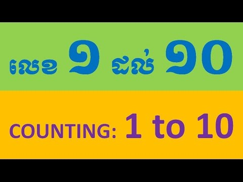 "Learning Khmer Language ""Counting Number 1 to 10"" - Lesson 2"