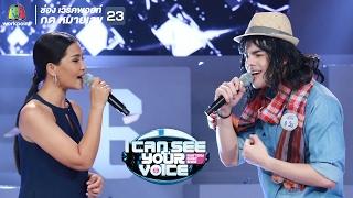 เพลง หลานย่าโม - วิม Feat.สุนารี ราชสีมา I Can See Your Voice Thailand