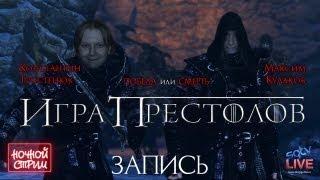 Live-трансляции. Game of Thrones: Победа или смерть