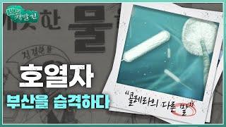 [부산재발견] 조선시대 때부터 유행했던 콜레라 전염병,…