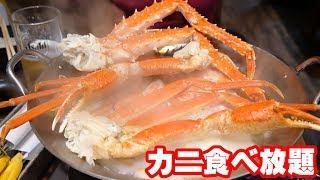 【大食い】カニ食べ放題なんて最高すぎるじゃないか!【カニ奉行】