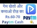 गेम खेलो और कमाओ रोज़ का Rs.60-70 Paytm Cash