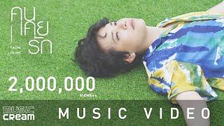 คนเคยรัก - คชา นนทนันท์ feat. OG-ANIC【OFFICIAL MV】