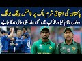 Pakistan vs England 5th ODI Big Reason of Pakistan loss