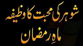 Shohar Ke Dil Main Mohabbat Dalne Ka Wazifa