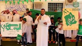 احتفال ابتدائية مدارس الرواد ببريدة باليوم الوطني  86
