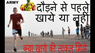 running se pahle kya khaye,दौड़ने से पहले खाना चाहिए या नहीं   running tips for beginners,