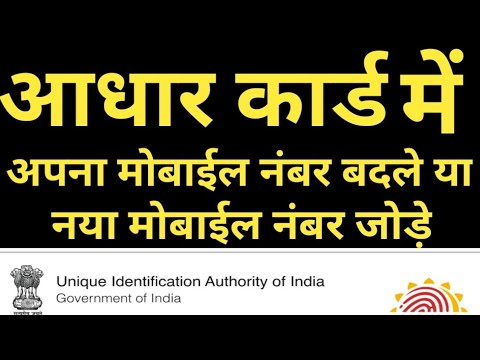 How to change registered mobile number on aadhar card online