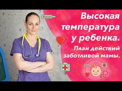 Болит живот и большая температура у ребенка