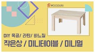 [DIY 목공체험] 미니테이블 작은 상