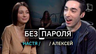 рАЙЗЕН СМОТРИТ: Свидание вслепую: Анастасия + Алексей   КУБ