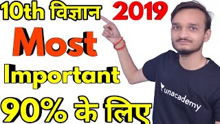 10th Science important question 2019/up board exam 2019/यूपीबोर्ड परीक्षा 2019/upboard pariksha 2019