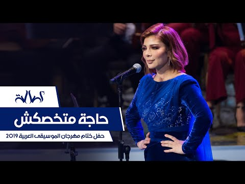 Assala - Haga Matkhossaksh [ Cairo Opera House 2019 ]