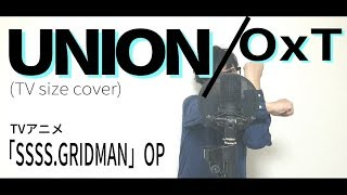 【SSSS.GRIDMAN OP主題歌】UNION(TVsize) / OxT / 歌詞付き【Cover】