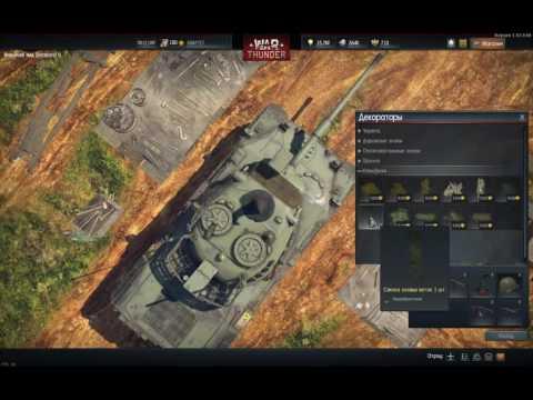 покупка Камуфляжа (Кусты на танк) в игре War thunder за военные облигации