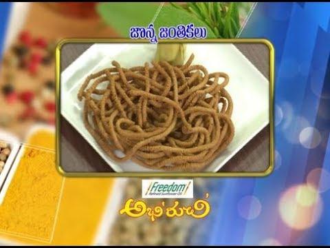 Jonna  Jantikalu | Abhiruchi | 1st August 2017| ETV Telugu