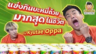 แข่งกินบะหมี่นิสชิน...กับ Kyutae Oppa!! EP56 ปี2 | PEACH EAT LAEK
