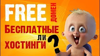 бесплатные хостинги и сайты - 7 популярных вариантов! Как выбрать? Какие есть подводные камни?