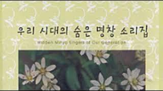 창부타령 - 이희완(경기 소리꾼)