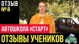 Автошколы Москвы   Автошкола СТАРТ отзывы №8(, 2016-01-28T15:23:35.000Z)