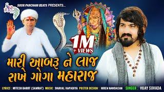 મારી આબરૂ ને લાજ રાખે ગોગા મહારાજ || Vijay Suvada New Song Gujarati New Song