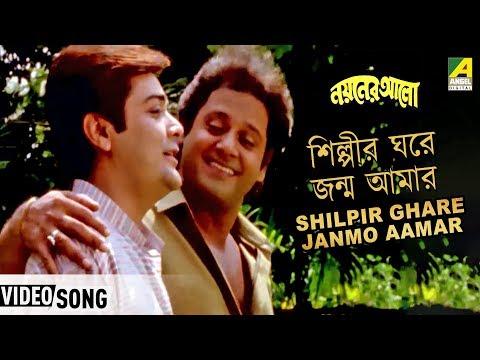 Shilpir Ghare Janmo Aamar | Bengali Movie Song | Nayaner Alo | Prasenjit | Indrani | Good Quality