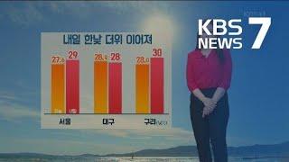 [날씨] 내일 기온 30도 안팎까지 올라, 강한 자외선…