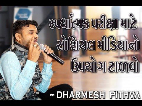 guide Seminar for GPSC/upsc by dharmesh pithva