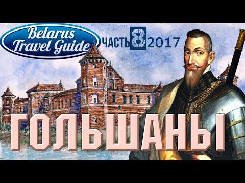 ГОЛЬШАНЫ руины бывшего замка Belarus Travel Guide