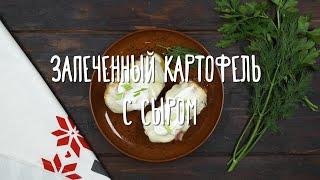 «Едим Дома» — Запеченный картофель с сыром и беконом