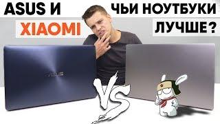 Честно о ноутбуках Xiaomi. Обзор и Сравнение с моим Asus