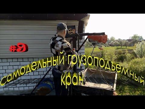 Самодельный грузоподъемный кран-незаменимый помощник в строительстве дома. Строю дом ч.9.