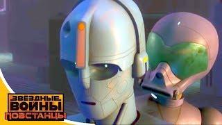 Звёздные войны: Повстанцы - Боезаряд- Star Wars (Сезон 3, Серия 14) | Мультфильм Disney