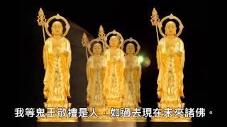 《地藏菩薩本願經》佛光山