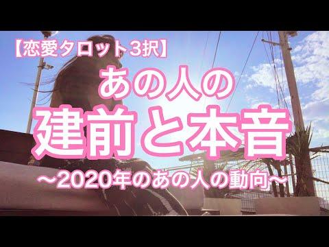 【恋愛タロット3択】あの人の建前と本音〜2020年のあの人の動向〜