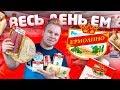Весь день ем продукты ЕРМОЛИНО / Самый дешевый магазин в стране