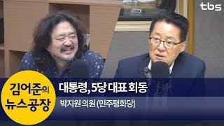 대통령, 5당 대표 회동 (박지원) | 김어준의 뉴스공장