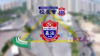 Publication Date: 2015-06-22 | Video Title: 中華基督教會基法小學(油塘) Kei Faat Primar