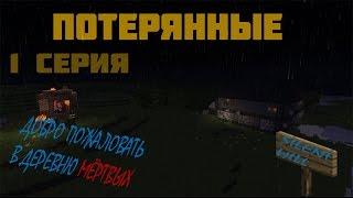 Майнкрафт сериал Потерянные 1 серия