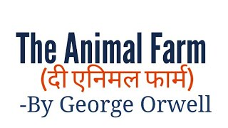 The Animal Farm by George Orwell in hindi full summary, analysis and explanation