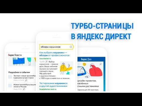 Как настроить турбо-страницы в Яндекс Директ? (2018) 🚀🚀