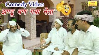 झण्डू बण गया नेता - NEW Jhandu Haryanvi Comedy || JHANDU BAN GAYA NETA